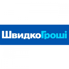 ШвидкоГроші - популярная организация, выдающая займы