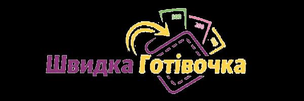 Швидка Готивочка