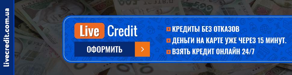 LiveCredit